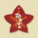【メール便OK】敬老の日に贈る 真っ赤に色づいた紅葉のスリット式タグ100枚入