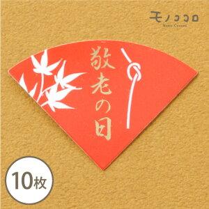 【ネコポスOK】紅葉があしらわれた、敬老の日のケーキピック10枚入敬老の日 プレゼント 感謝 健康 ギフト 元気 手作り 敬老 長寿 お祝