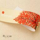 【AUTUMN GIFT】真っ赤に色づいた葉っぱが素敵な秋の帯100枚入