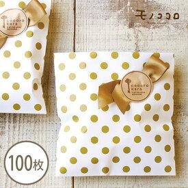 合わせやすい♪ゴールドのドットがお洒落な平袋100枚入ゴールド ドット 袋 雑貨 ラッピング 平袋 紙袋 お洒落 可愛い プレゼント シール