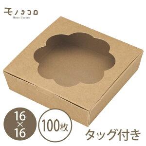 クラフトBOX・クラウド(16×16)ナチュラルなクラフト素材が可愛いアイシングクッキーにぴったりな箱クラウドボックス(四角)100枚入