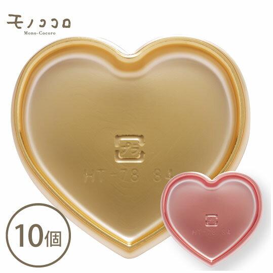 [ネコポスOK]ハートのプチトレー10個 プレゼント バレンタイン 可愛い 簡単 ラッピング ココロ きらめく ハート プチ トレー ゴールド ローズレッド