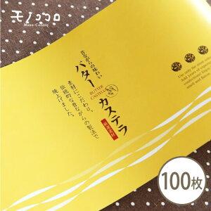 昔ながらの味を大事にしたい。伝統を感じさせるバターカステラの掛紙100枚入