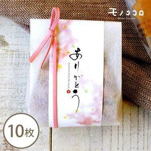 【ネコポスOK】ありがとう…… 気持ちが届く ミニ帯(10枚入)お菓子 気持ち ありがとう 感謝 和風 きもち お礼 贈り物 ラッピング 掛紙 帯 可愛い 手書き 雑貨