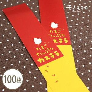 【ネコポスOK】小さなニワトリさんが可愛い!思わず買ってしまう、たまごたっぷりカステラのミニ帯100枚入