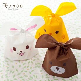 【ネコポスOK】ラッピングを楽しもう!お配り用にぴったりな動物たちのマチ付き結び袋(10枚)