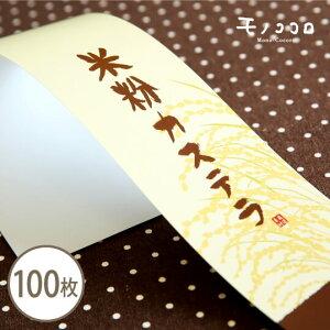 おいしいカステラをおいしい米粉で作る。大人な配色の米粉カステラの帯100枚入