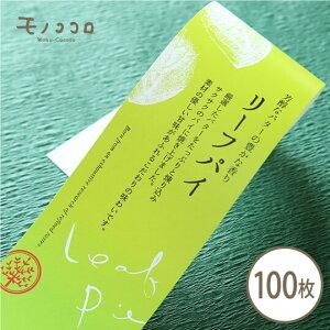 芳醇なバターの香りを楽しみ、青々としたりっぱな葉を連想させるリーフパイの帯100枚入