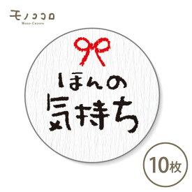【ネコポスOK】贈り物にちょっとしたキモチを添えたい…通年使用できるほんの気持ちシール10枚入