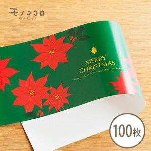 大人っぽい雰囲気が素敵なポインセチアの掛紙 100枚入  ポインセチア / クリスマス / イベント / お菓子 / 焼き菓子 / ラッピング / Xmas