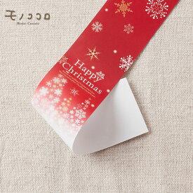 【メール便OK】Happy Christmas 雪の結晶のツリーのミニ帯10枚入