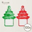 【ネコポスOK】大切な人へメッセージが書ける、リバーシブルのMerry Christmasタグ100枚入