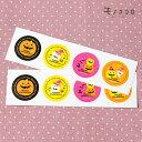 【ネコポスOK】ハロウィンをもっと楽しく!4種のカラフルなお化けかぼちゃの丸型シール12枚入(4種×3シート)