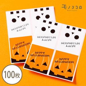 【ネコポスOK】かぼちゃのお化けとガイコツのハロウィン シール(100枚入)ガブリとくわえた姿に思わずにっこり(^^)Halloween パーティー 贈り物 ギフト プレゼント ラッピング 手作り ハンド