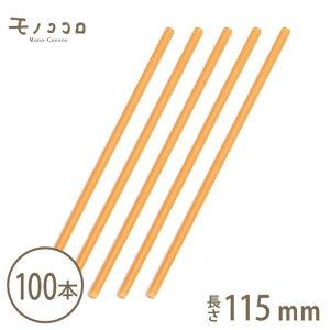 【ネコポスOK】ハロウィンを楽しくラッピング♪ロリポップ スティック(カラーピック)150g入(約100本)(オレンジ)