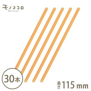 【ネコポスOK】ロリポップ スティック(カラーピック)約30本(43g入)(オレンジ)楽しい ラッピング♪ 可愛い ギフト 棒 (オレンジ)