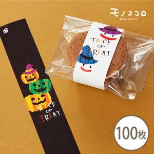 【ネコポスOK】カラフルなかぼちゃとおばけが描かれた、TRICK or TREATのミニ帯100枚入