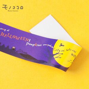 【ネコポスOK】月とカボチャのお城がハロウィンにぴったりなミニ帯100枚入