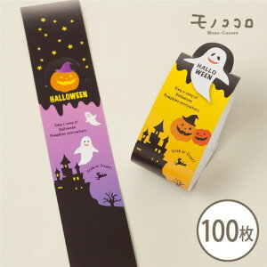 【ネコポスOK】おばけやかぼちゃの表情がよく見える!切れ込みが入っているHALLOWEENのミニ帯100枚入