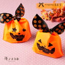 【ネコポスOK】ハロウィンのお配り用にぴったり♪オモテとウラで表情が違うパンプキンのマチ付き結び袋(10枚セット)…