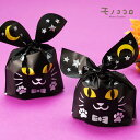 【ネコポスOK】ハロウィンのお配り用にぴったり♪黒ねこのマチ付き結び袋(10枚入)簡単ハロウィンラッピング!