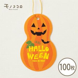 【ネコポスOK】にっこり笑顔のジャック・オ・ランタンでHALLO WEENを盛り上げるタグ100枚入