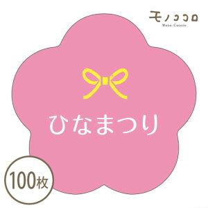 【ネコポスOK】桃の花の形がかわいい雛まつりのシール (100枚入)桃の花 可愛い ひな祭り お菓子 お祝い プレゼント あられ 3月3日 桃の節句 手作り 贈り物 シール