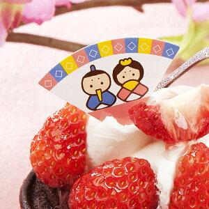 【ネコポスOK】楽しいひな祭り 扇形のお内裏様とお雛様のケーキピック10枚入ひな祭り お菓子 飾りケーキ お祝い プレゼント あられ 3月3日 桃の節句 手作り 贈り物