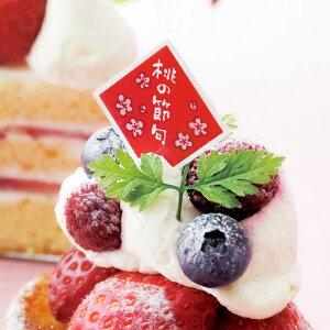 【ネコポスOK】楽しいひな祭り 桃の節句の赤いケーキピック10枚入ひな祭り お菓子 飾りケーキ お祝い プレゼント あられ 3月3日 桃の節句 手作り 贈り物