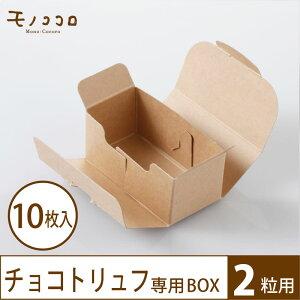 【ネコポスOK】ナチュラルなクラフト素材が可愛い小箱(2)10枚入 手作り トリュフにぴったり♪ ハンドメイド ギフト 可愛い 箱