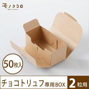 【ネコポスOK】ナチュラルなクラフト素材が可愛い小箱(2)50枚入手作りトリュフにぴったり♪