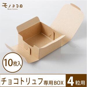 【ネコポスOK】ナチュラルなクラフト素材が可愛い小箱(4)10枚入バレンタイン 手作り トリュフ ぴったり♪ ラッピング ハンドメイド チョコ 贈り物