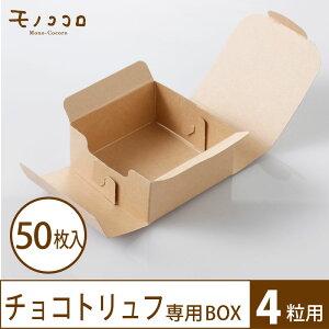 【ネコポスOK】ナチュラルなクラフト素材が可愛い小箱(4)50枚入手作りトリュフにぴったり♪