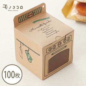 オーブンボックス 100枚入(透明シール付)お菓子 オーブン シール 箱 マドレーヌ 手作り BOX ラッピング 可愛い おしゃれ 手作り クラフト シール リボン タグ 箱 ギフト