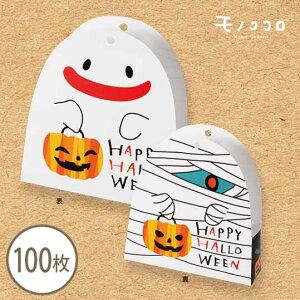 【ネコポスOK】ハロウィン クイックケース 100枚入おばけとミイラのリバーシブルが嬉しい♪ハロウィン 簡単 箱 組み立て ラッピング おばけ ミイラ かぼちゃ プチギフト お配りギフト キッ