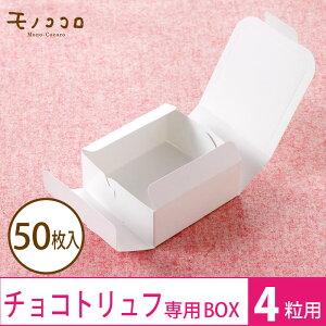 【ネコポスOK】白い小箱(4) ホワイトデー セット(50枚入)手作りトリュフ ぴったり チョコ ホワイトデー ラッピング ハート 箱 リボン 3月14日 お返し