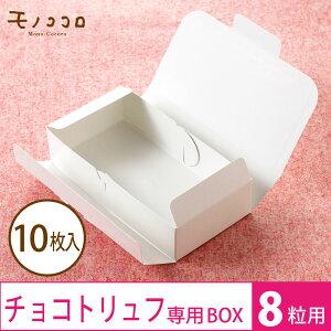 【ネコポスOK】艶感がおしゃれな白い小箱(8)10枚バレンタイン 手作り トリュフにぴったり♪ ラッピング チョコ 包材 安い ギフト 可愛い