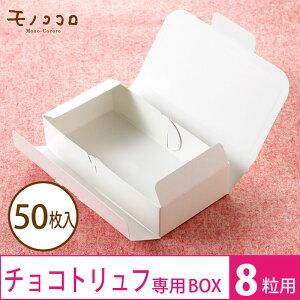艶感がおしゃれな白い小箱(8)50枚バレンタイン 手作り トリュフ ぴったり ラッピング チョコ 包材♪ 可愛い フォトジェニック バレンタイン 手作り ナチュレ ギフト