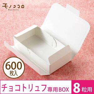 艶感がおしゃれな白い小箱(8)600枚バレンタイン 手作り トリュフ ぴったり ラッピング チョコ 包材♪ 可愛い フォトジェニック バレンタイン 手作り ナチュレ ギフト