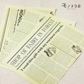 【メール便OK】【A4・50枚入】包む、巻く、折る、切る、コラージュする。 英字新聞モチーフ ラッピングを楽しむ包装紙