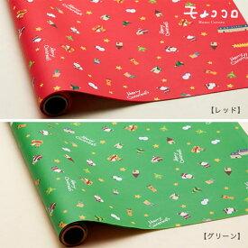 【A2・10枚入】Xmasをもっと楽しく♪ クリスマスプレゼントを可愛くラッピングできるサンタやトナカイ、ツリーが可愛い包装紙(赤・緑)