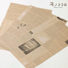 【メール便OK】【A4・50枚入】クラフト素材がナチュラルな雰囲気。筋模様入り英字新聞モチーフ包装紙