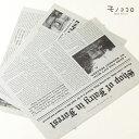 【メール便OK】【A4・50枚入】包む、巻く、折る、切る、コラージュする。 ラッピングを楽しむ包装紙 モノトーンの英字新聞モチーフ
