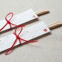 【ネコポスOK】お食い初め、祝い箸にも。華もみ和紙の箸袋と箸(2膳セット) ぬくもり 正月 割り箸 おもてなし おくい…