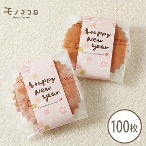 【ネコポスOK】happy new year ピンク色が可愛いお正月のミニ100枚ラッピング ミニ帯 梅 ギフト カジュアル オリジナル お菓子 雑貨 包材 贈り物