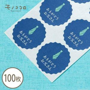 【ネコポスOK】お父さんありがとう 真っ青な花型 父の日 シール 100枚入シンプル 青 ネクタイ シール ラベル ありがとう ラッピング 包材 プレゼント ギフト 手作り 可愛い 贈り物