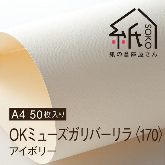 【メール便OK】紙の倉庫屋さん OKミューズガリバーリラ〈170〉アイボリー A4 50枚