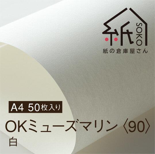 【メール便OK】紙の倉庫屋さん OKミューズマリン〈90〉白 A4 50枚