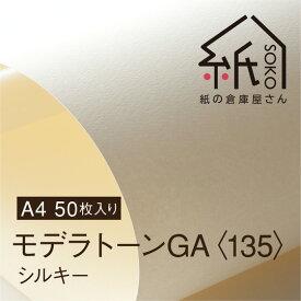 【メール便OK】紙の倉庫屋さん モデラトーンGA〈135〉シルキー A4 50枚