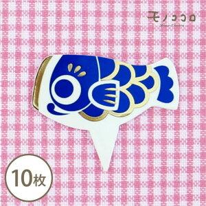【ネコポスOK】こどもの日をもっと楽しく!金泊押しの青いこいのぼりのケーキピック10枚入